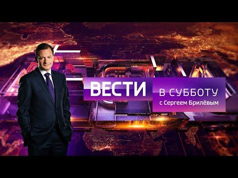 Вести в субботу с Сергеем Брилевым(HD) от 06.04.19