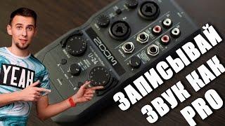 PRO ЗАПИСЬ ЗВУКА - Обзор трёх портативных аудиоинтерфейсов ZOOM