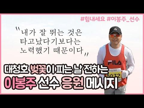 벚꽃이 피는 날 이봉주 선수에게 전하는 응원 메시지 ㅣ 이봉주 선수의 쾌유를 빕니다