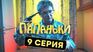 Папаньки - 9 серия - 1 сезон | Комедия - Сериал 2018 | ЮМОР ICTV
