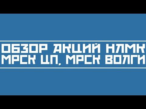 Обзор акций НЛМК, МРСК Волги, МРСК ЦП