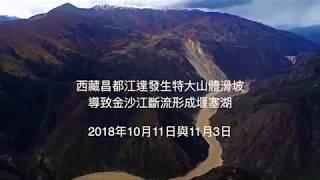 西藏昌都地区江达县发生特大山体滑坡
