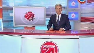 """Новости """"24 часа"""" за 10.30 05.08.2016"""