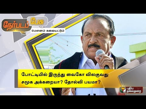 Nerpada-Pesu-Vaikos-decision-to-withdraw-from-assembly-elections-25-04-2016