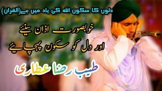 Beautiful Voice Azan By Taiyab Attari