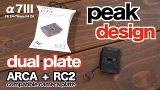 α7Ⅲ撮影とPeakDesignのdual Plate