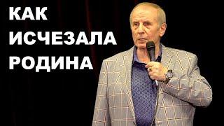 Михаил Веллер -- КАК ИСЧЕЗАЛА РОДИНА