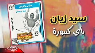 تحميل اغاني Sayed Zayyan - Bye Kanboora | سيد زيان - باي كنبورة MP3