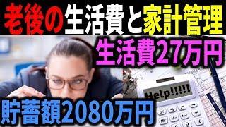 老後資金 老後の生活費と家計管理 生活費27万円、貯蓄額2080万円