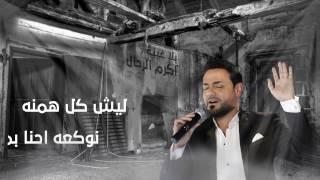 تحميل اغاني اكرم الرحال - بلا غيبة / Offical Audio MP3