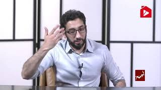 Аль-Бакара [15]. Они не познают страха и не будут опечалены | Нуман Али Хан
