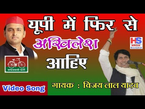 Samajwadi party song, यूपी में फ  | Youtube Search