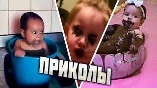 Приколы с детьми || Fun with children ||