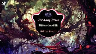 Dã Lang Disco - Jason Diêu Trí Hâm (DJ Leo Remix) 野狼Disco - Jason姚智鑫