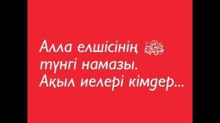 Алла елшісінің түнгі намазы / Ерлан Ақатаев