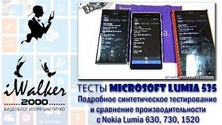 ГаджеТы: Microsoft Lumia 535 - тесты производительности и сравнение с Nokia Lumia 730, 630, 1520