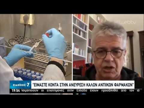 Ξεκίνησαν παγκόσμιες κλινικές δοκιμές θεραπειών κατά του κορονοϊού | 23/03/2020 | ΕΡΤ