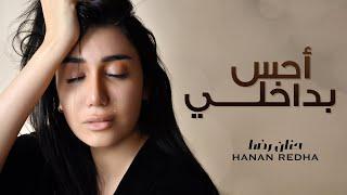 تحميل اغاني حنان رضا - أحس بداخلي   2019 MP3