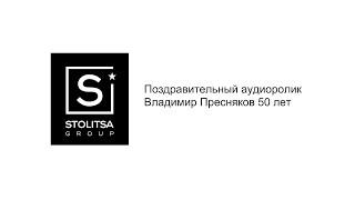 Поздравительныи аудиоролик - Владимир Пресняков 50