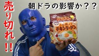 mqdefault - 【速報】チキンラーメン売り切れ続出!!【報告】【朝ドラ】【まんぷく】