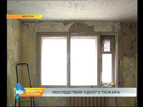 История одного иркутского пожара, или На какую помощь могут рассчитывать погорельцы в регионе