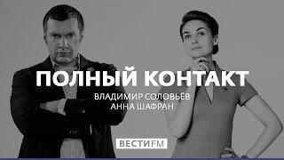 Полный контакт с Владимиром Соловьевым (28.03.17). Полная версия