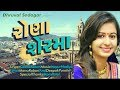 Rona Ser Ma (Full Video) | kinjal dave | LATEST GUJARATI SONGS 2017 | RAGHAV DIGITAL