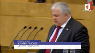 Теме Приднестровья было посвящено выступление Казбека Тайсаева в Госдуме России