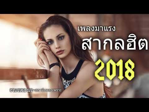 Download รวมเพลงสากล คนไทยชอบฟัง 2018 เพลงสากลยอดฮิต เพลงใหม่ มาแรง 1000 ล้านวิว ฮิตที่สุดบนยูทูป HD Mp4 3GP Video and MP3