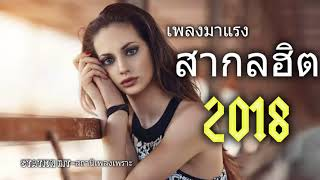 รวมเพลงสากล คนไทยชอบฟัง 2018 เพลงสากลยอดฮิต เพลงใหม่ มาแรง 1000 ล้านวิว ฮิตที่สุดบนยูทูป