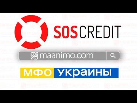 Сос Кредит 🆘 (SOS Credit) - 💰 кредит онлайн на карту 💳 в Украине: сайт, отзывы, личный кабинет