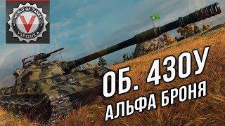 Объект 430У - Плюсы и минусы АльфаБронеСТ СССР