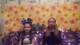 Наше Первое Видео)))  Две сестры, Две звезды!!!!