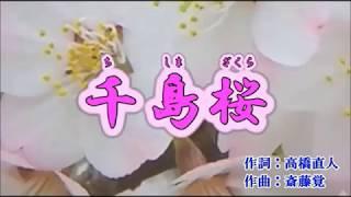 千島桜 鳥羽一郎カバー  唄・男宿