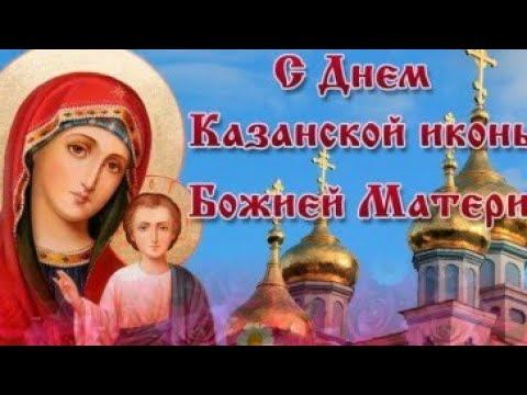 Красивое поздравление с Днем Иконы Казанской Божьей Матери.