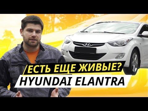 Надежность внеклассового седана. Hyundai Elantra | Подержанные автомобили онлайн видео