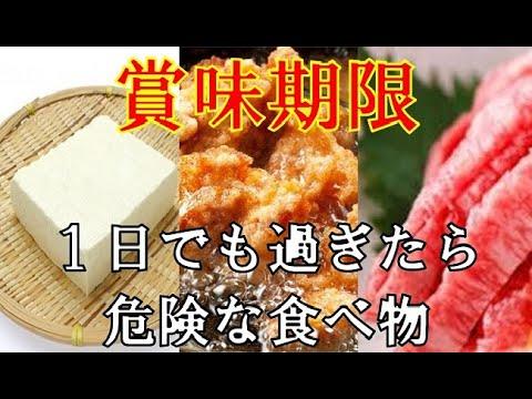 , title : '賞味期限を過ぎて食べると体に危険な食べ物11選!賞味期限が過ぎたら危険な食べ物とは?知っておきたい雑学