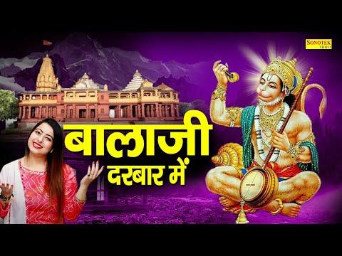 मेहंदीपुर में चालो भगतो बाला जी दरबार में