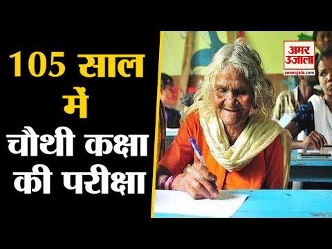 105 साल की बुजुर्ग महिला ने दी परीक्षा |105-year-old Woman Sits for 4th Standard Exams