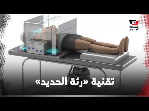 تقنية «رئة الحديد».. كيف تساعد مرضى كورونا ؟