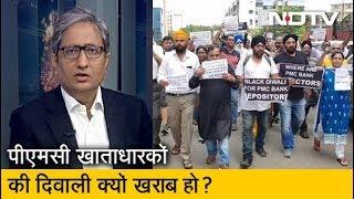 PMC Bank को किस-किस ने मिलकर डुबोया?   Prime Time With Ravish Kumar