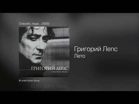 Григорий Лепс  - Лето  (Спасибо, люди.Альбом 2000)
