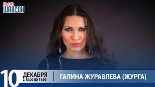 Галина Журавлева (Журга) в «Звёздном завтраке» на Радио Шансон