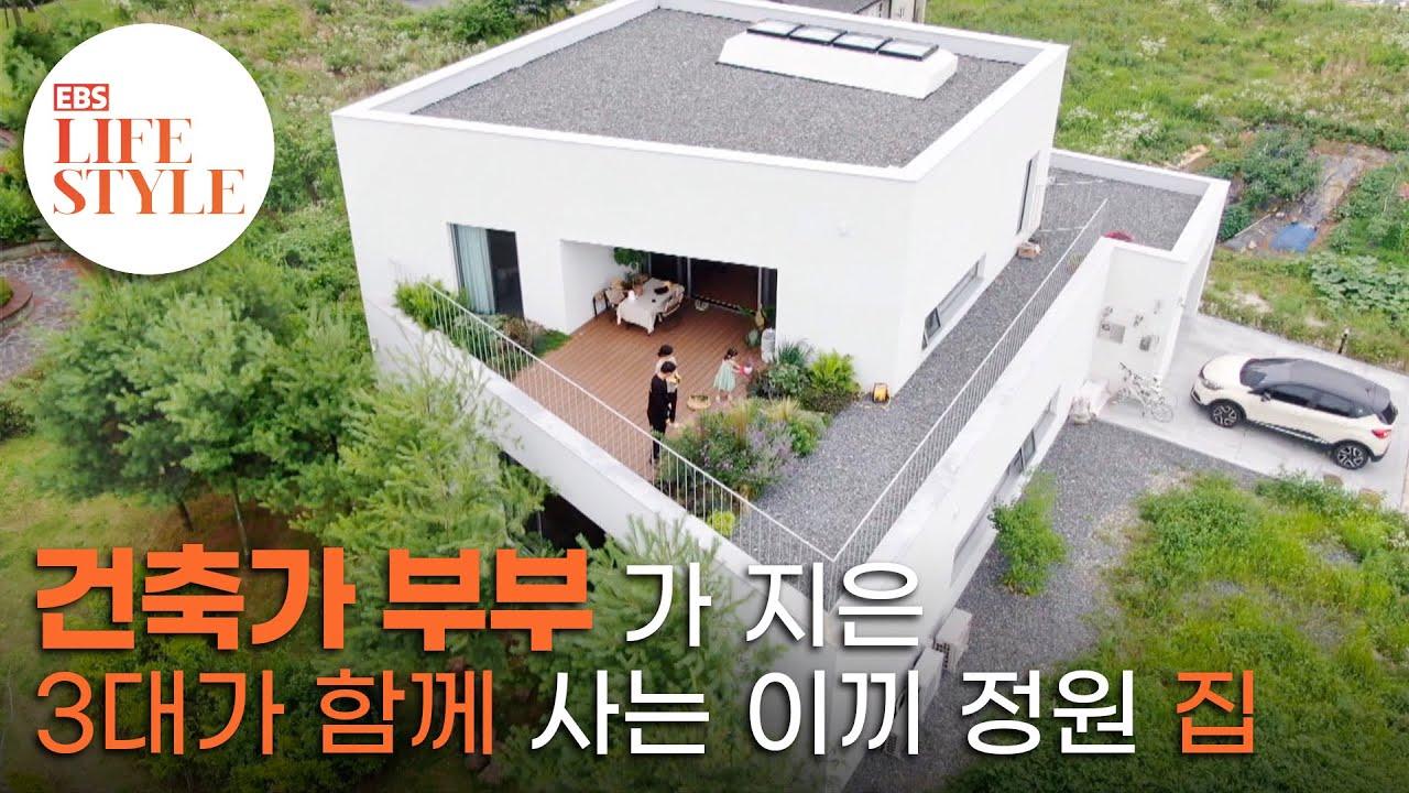 집 안에 실내정원이 있는 건축가 부부가 지은 3대가 함께 사는 집