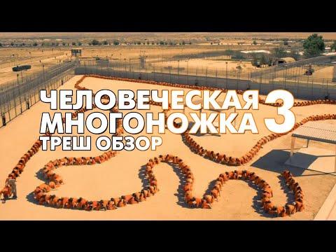 Треш Обзор Фильма ЧЕЛОВЕЧЕСКАЯ МНОГОНОЖКА 3 видео