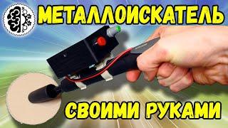Как сделать для рыбалки своими руками металлоискатель пират