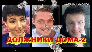 """""""Дом 2"""", Должники проекта"""