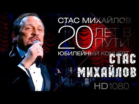 Стас Михайлов - 20 лет в пути,  Юбилейный концерт 2013 Full HD