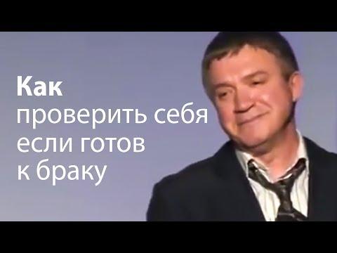 Как проверить себя если готов к браку (полезно для всех) - Сергей Гаврилов