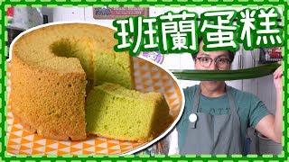 【無添加】班蘭蛋糕 | 天然無香料色素